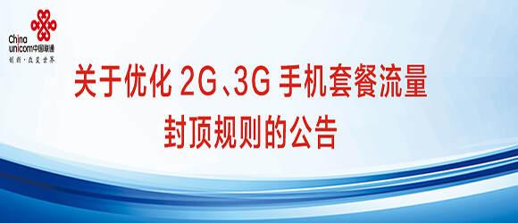关于23G手机套餐优化流量封顶