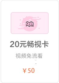 20元畅视卡