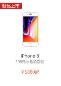 iPhone 8 398套餐