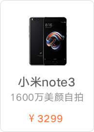 小米Note3