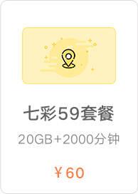 七彩59元卡