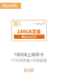 180GB