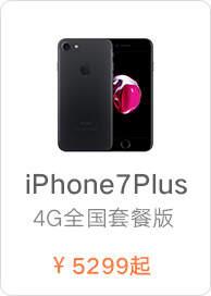 iPhone7 Plus全国套餐