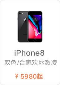 iPhone8双色/合家欢套餐