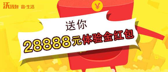 28888体验金10.12上架第4幅
