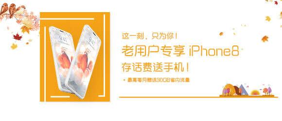 iPhone 8老用户
