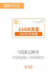 12GB上网卡