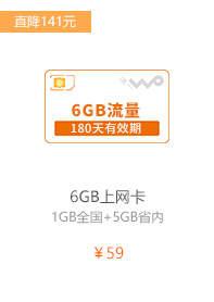 6GB上网卡