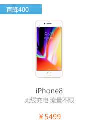 iPhone8 / iPhone8Plus
