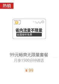 99元畅爽无限量套餐
