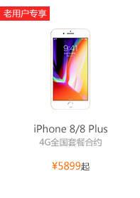 iPhone 8 老用户