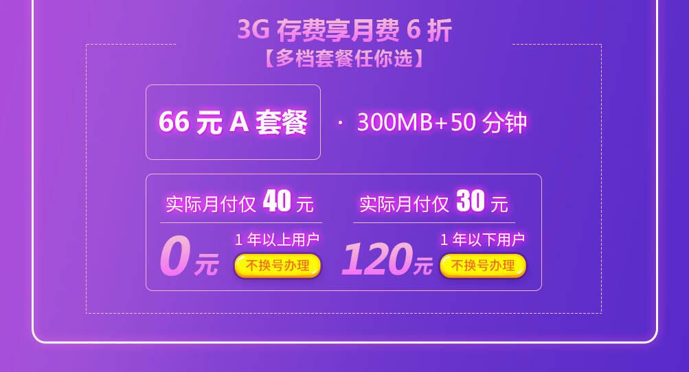 3G存费送费