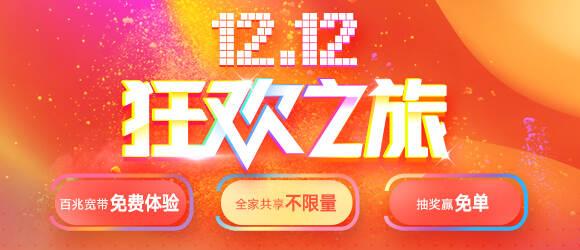 双十二活动banner12.11