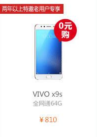 VIVOx9s-2年