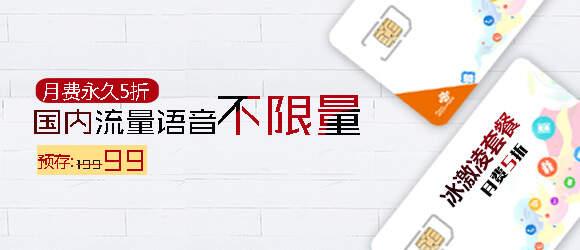 冰激凌套餐【超值特惠版】12.8