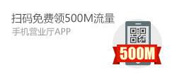下载APP送500M流量