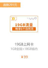 19GB上网卡
