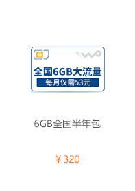 6GB半年包