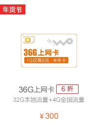 36G上网卡