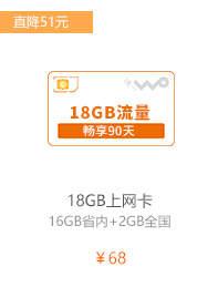 18GB上网卡