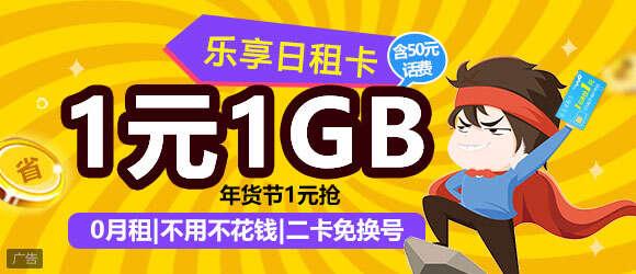 乐享日租卡 1GB仅1元