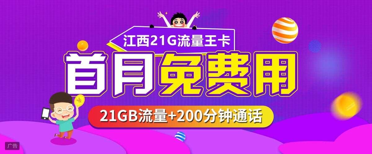 21GB流量王