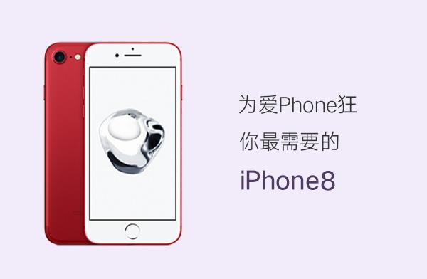 iphone8冰激凌套餐合约