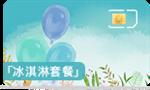 畅爽冰激凌99元