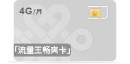 4G畅爽冰激凌(全国)