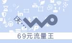 69全国流量王
