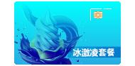 99元冰激凌升级版