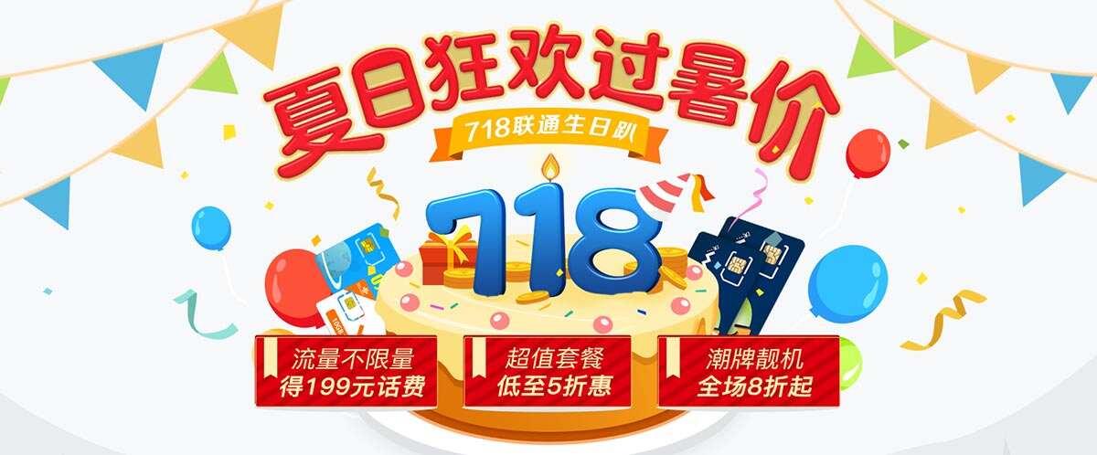 718周年庆