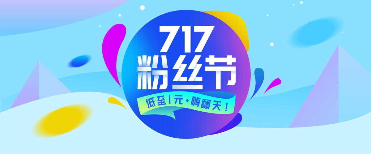 7月粉丝节活动
