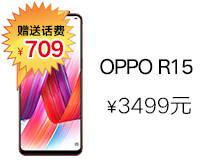 OPPO R15梦境版