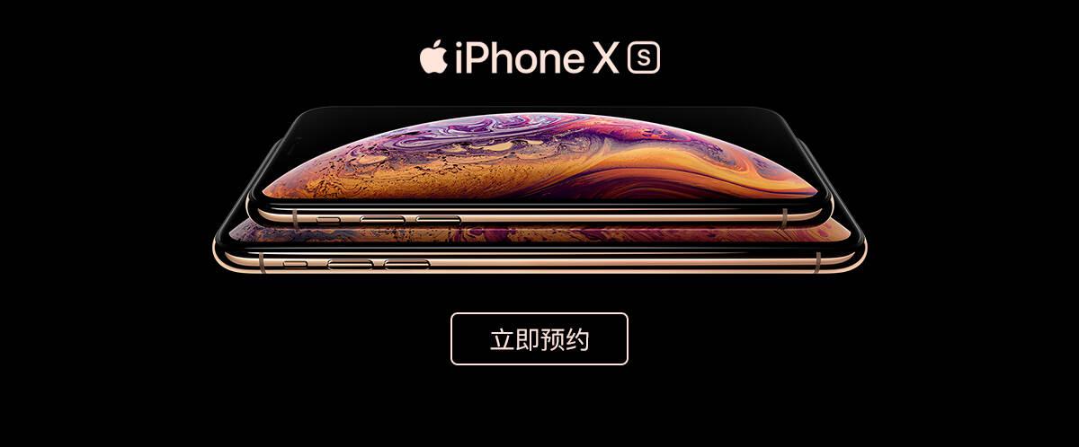 iPhone Xs预约