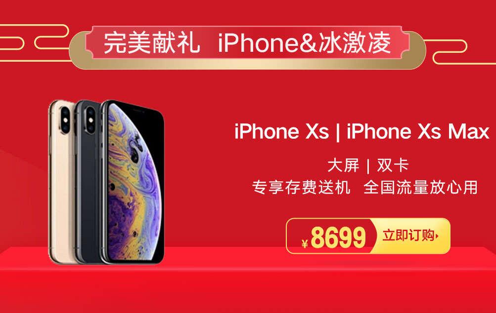 iPhone新品预约