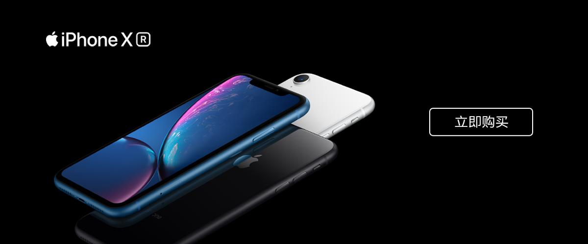 第一幅-iPhoneXR购买