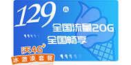 畅爽冰激凌129元套餐