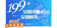 畅爽冰激凌199元套餐