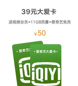 39元-大爱卡