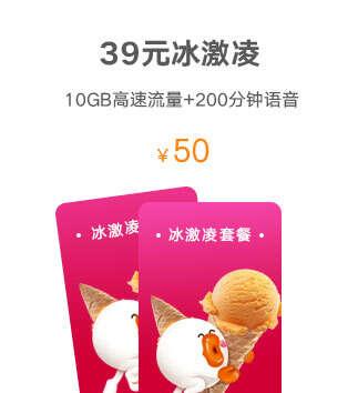 39元冰激凌