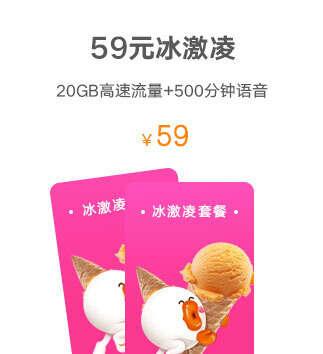 59元冰激凌