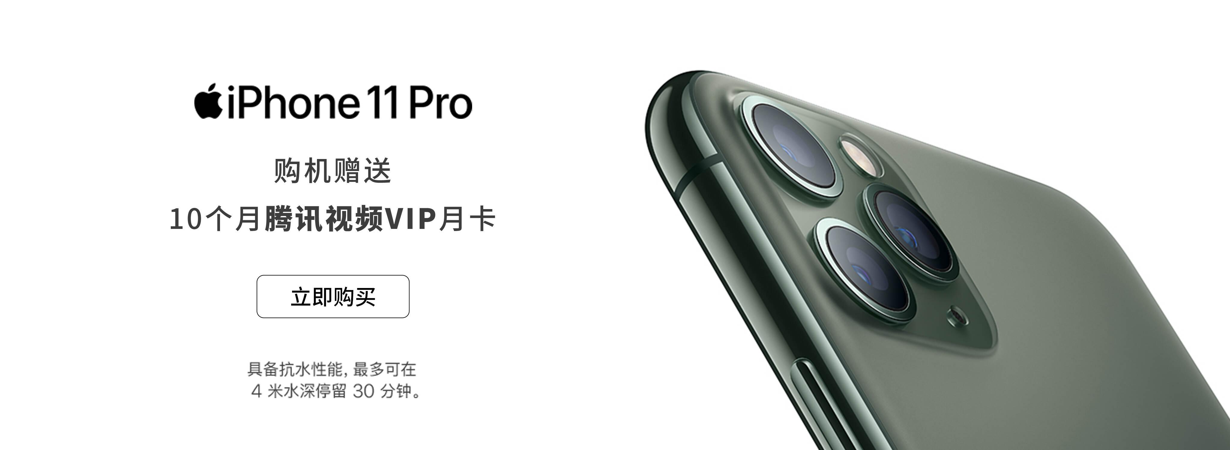 iPhone11开售