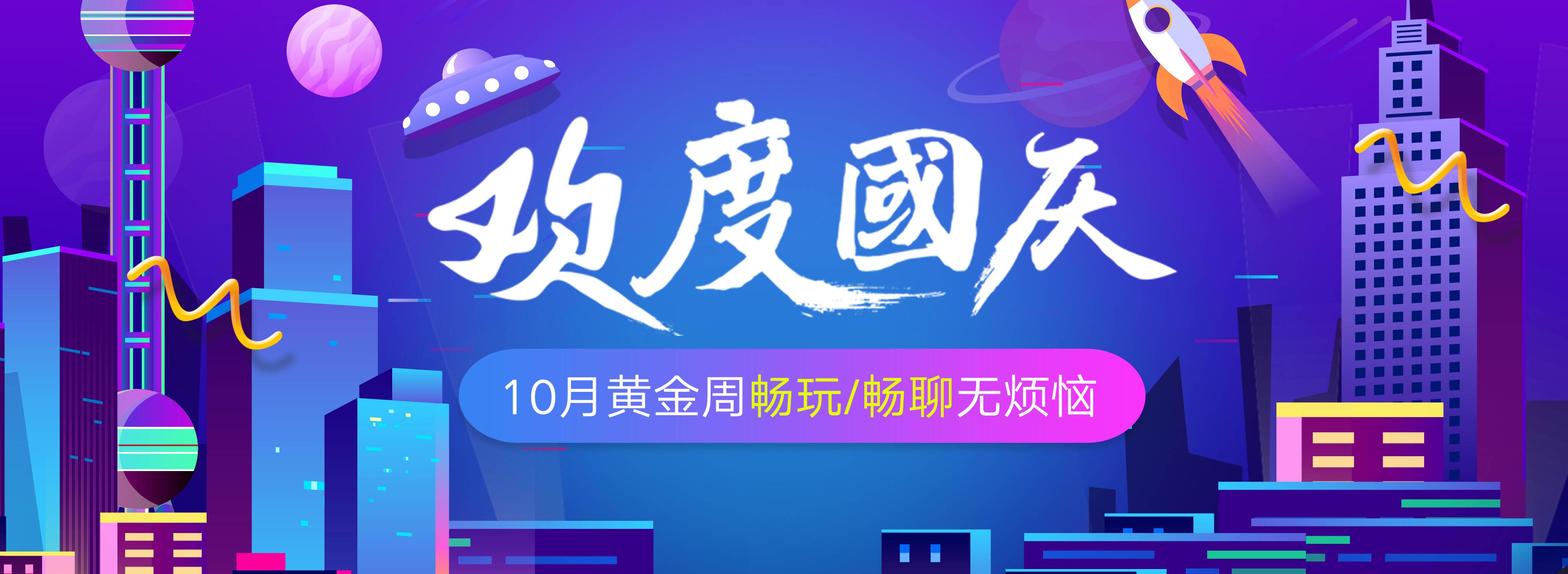 10月欢度国庆