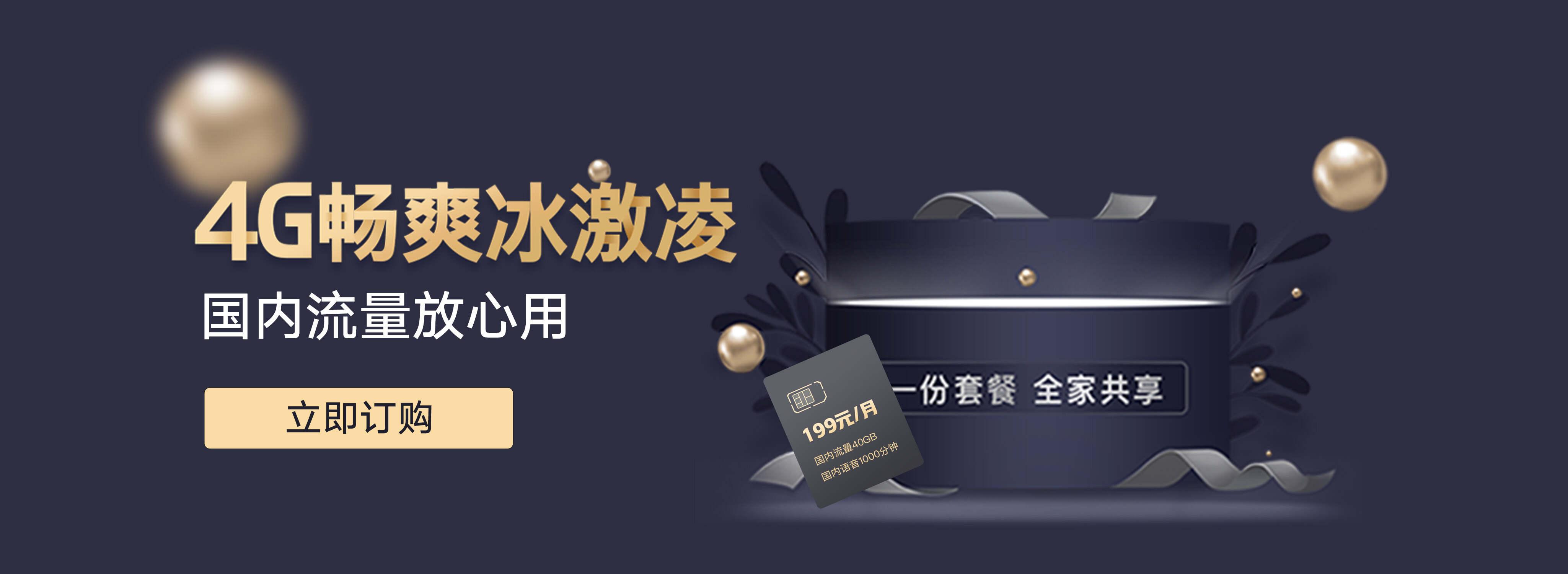 畅爽冰激凌199元
