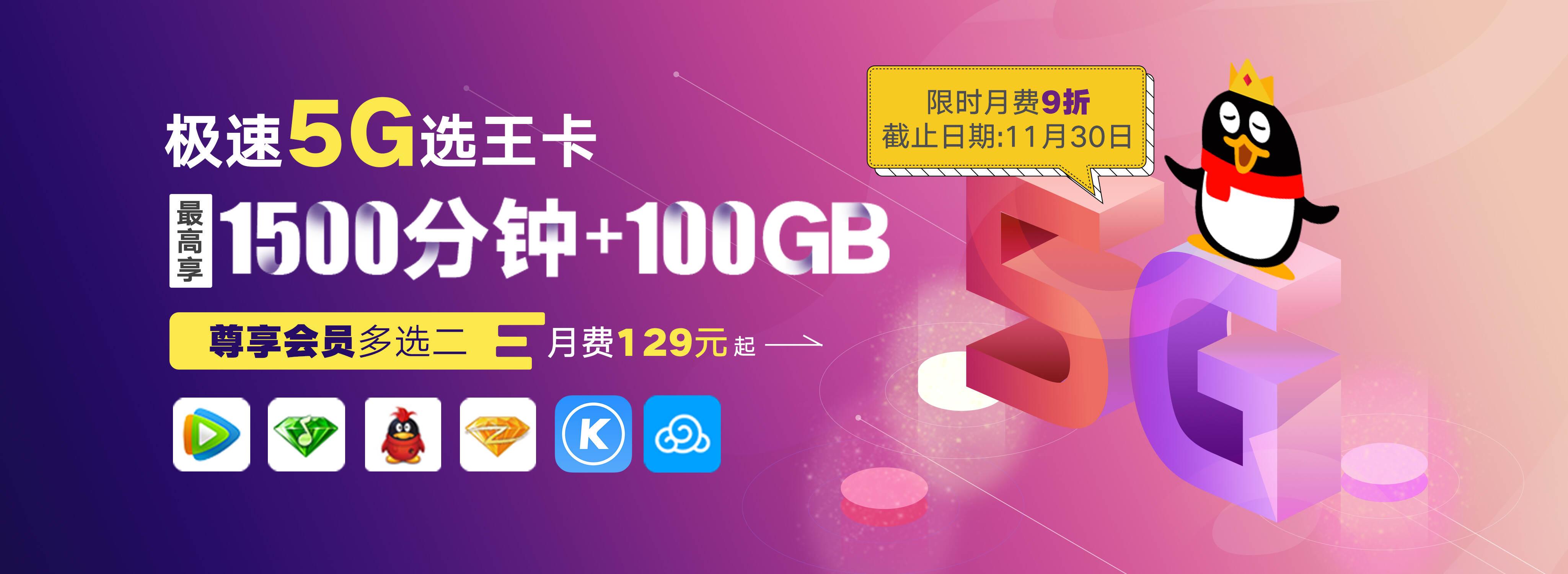 5G版腾讯王卡