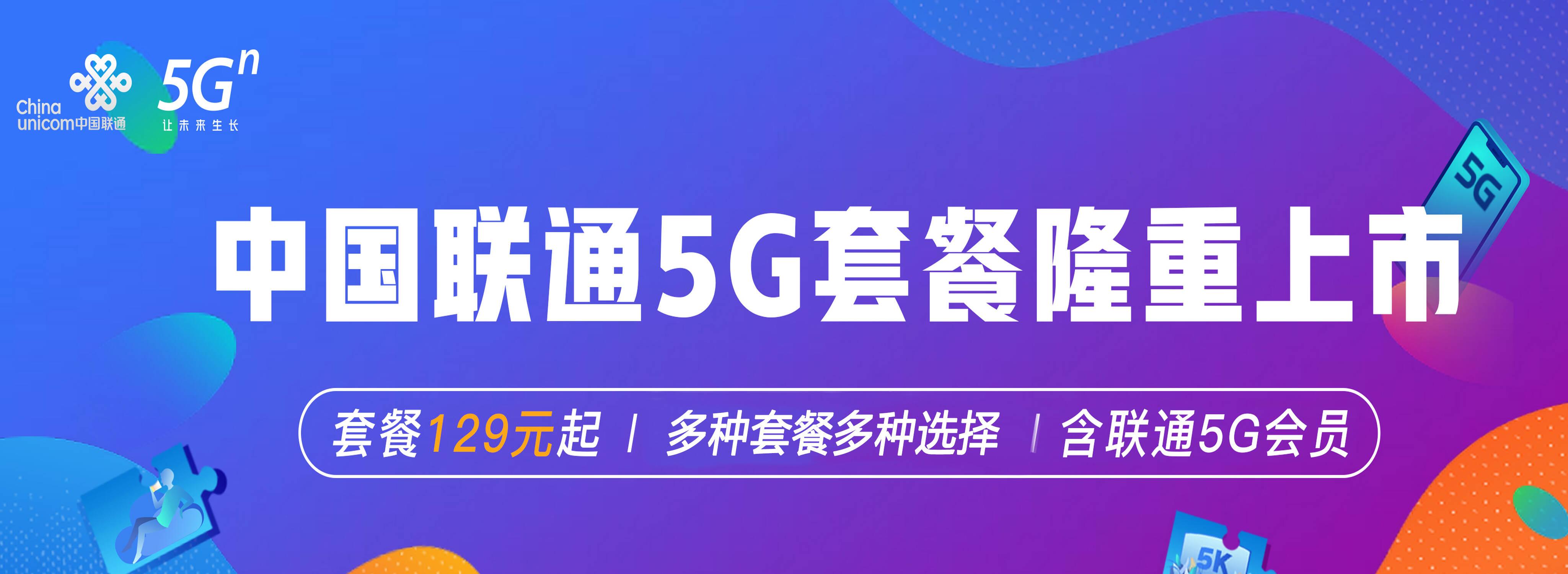 上线5G专区