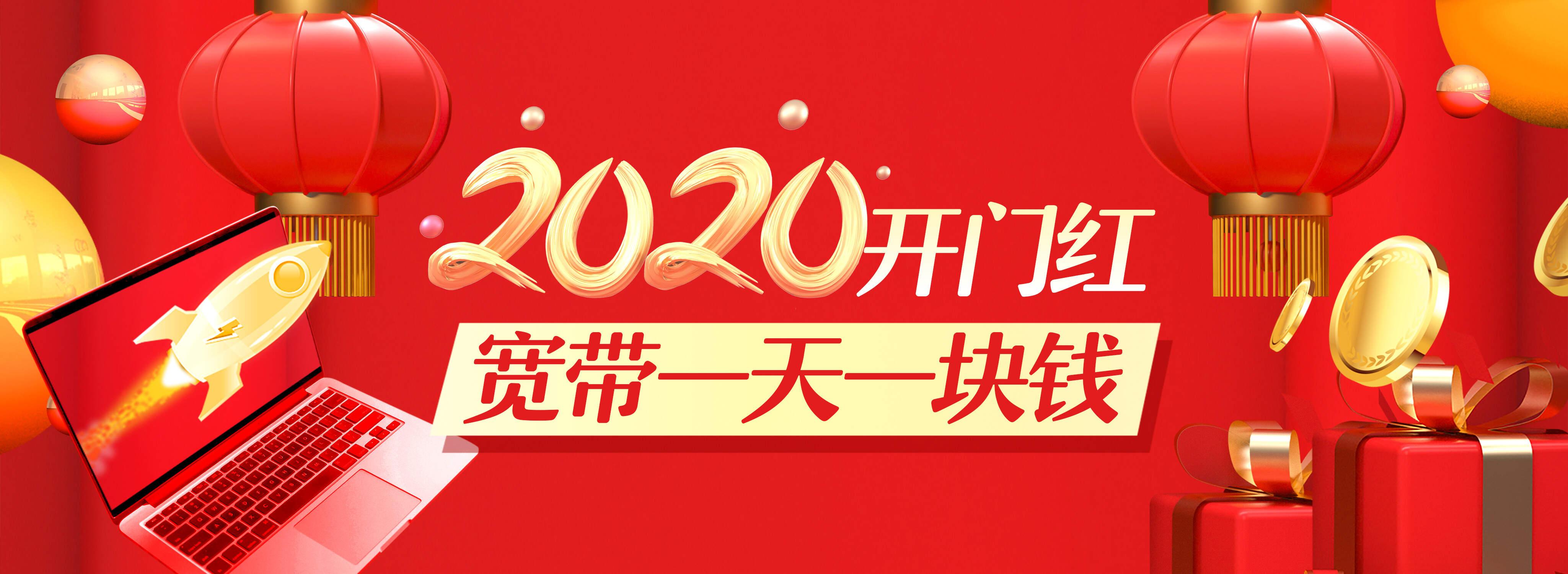 2020宽带开门红