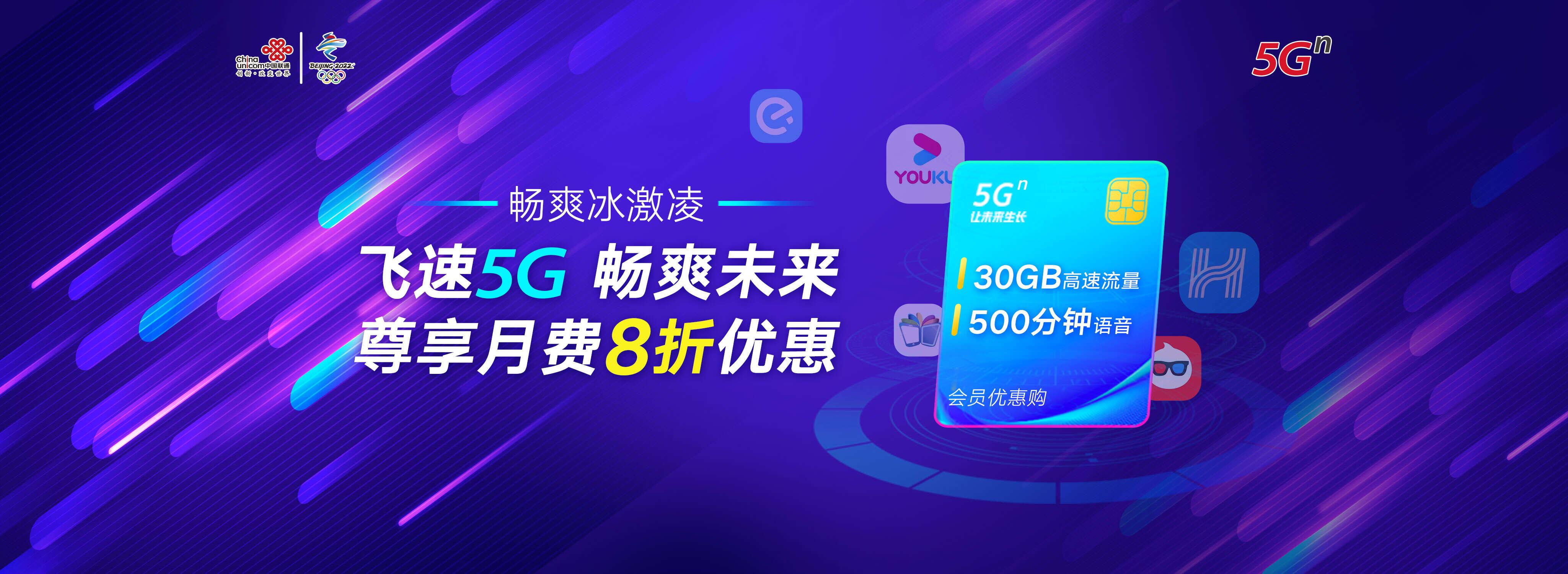 5G冰激凌