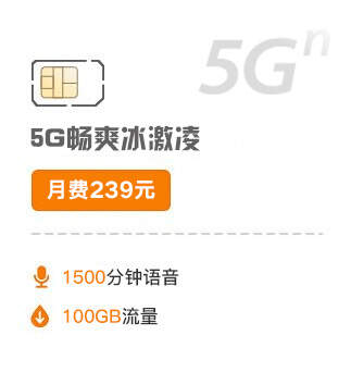5G套餐-299元档